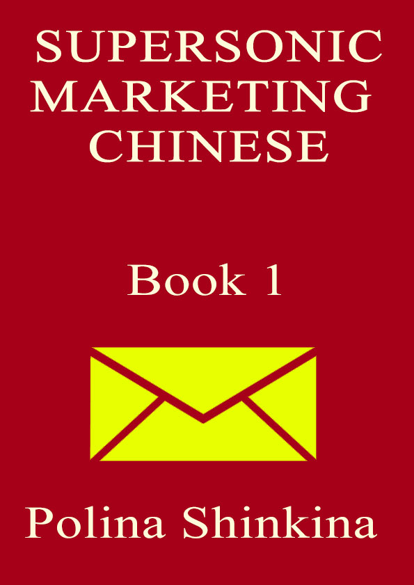 cover-supersonic-marketing-chinese-book-1
